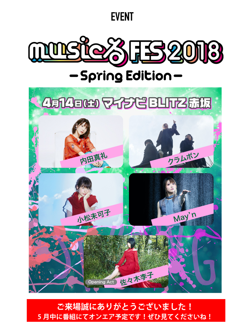 musicるFES 2018 - Spring Edition -